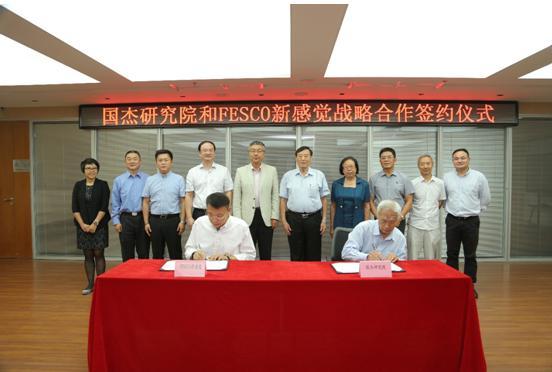 为中外企业架起高端科技智力资源的桥梁 ―― FESCO新感觉与国杰研究院签署战略合作协议